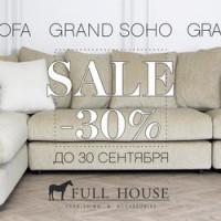 Скидка - 30% на диваны GRAND SOHO, GRAND VOGUE и LOUNGE SOFA!