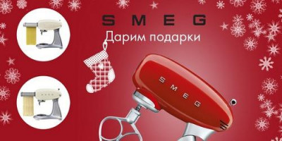 Дарим подарки при покупке планетарного миксера Smeg!