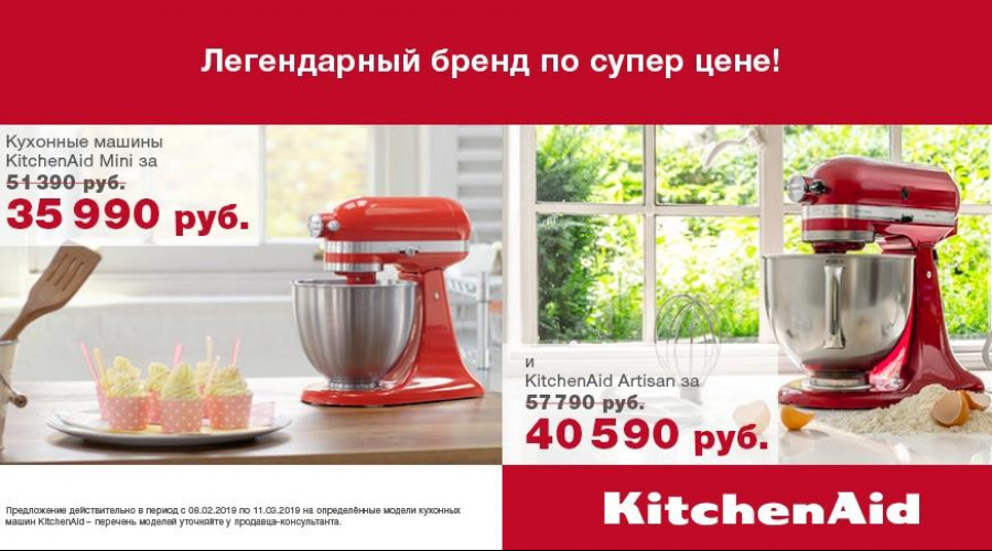 Специальное предложение и скидки на технику KitchenAid