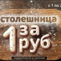 Столешница за 1 рубль + скидка на фасады!