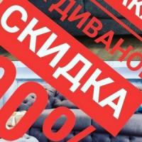 ПРИ ПОКУПКЕ 2-х ДИВАНОВ - СКИДКА 100%!