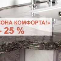 ЗОНА КОМФОРТА! -25%  НА КВАРЦЕВЫЕ СТОЛЕШНИЦЫ!
