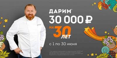 Дарим 30 000 рублей!