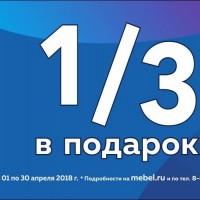 1/3 СТОИМОСТИ В ПОДАРОК