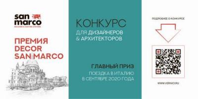 Конкурс для дизайнеров и архитекторов!