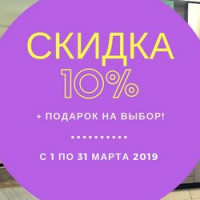 Закажи кухню и получи скидку 10% + подарок!