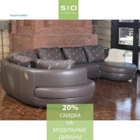Скидка -20% на модульные диваны!