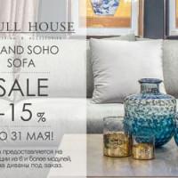 SALE -15% на модульный диван GRAND SOHO SOFA!