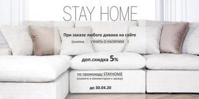 Получите дополнительную скидку 5% на мебель по промокоду STAYHOME