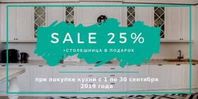 Скидка 25% на кухонный гарнитур + столешница в подарок!