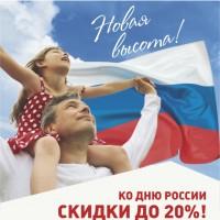 Александрийские двери – скидки до 20% ко дню России!