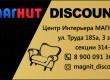 Магнит Discount - территория комфортных цен!