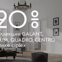 -20% на коллекции Galant, Planum, Quadro, Centro  в отделке ciplex