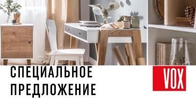 50% скидки на письменный стол